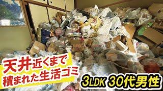 30代 男性【天井まで積み上がった生活ゴミの回収依頼】3LDKのお部屋の片付け&ハウスクリーニングをさせていただきました![ スタッフ7名 7時間作業 回収 ・ お片付け ]