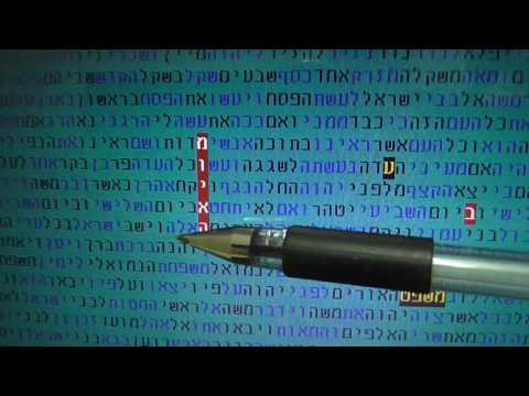The Threat- End of Israeli  Government - 5777 in bible code Glazerson