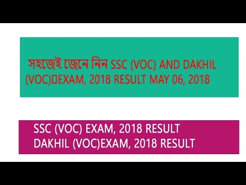 SSC  Voc and Dakhil  Voc exam result 2018 Bangladesh Technical Education Board BTEB