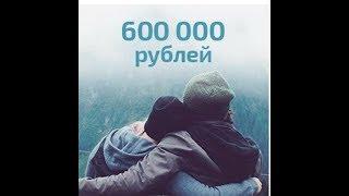 Внимание! ПРOEKТ TRANSVISION Как заработать 600 000 рублей ✓