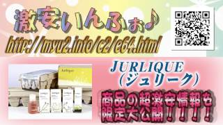 Jurlique(ジュリーク) 最新グッズ超速報☆ 【2013 春おしゃれ♪】 Thumbnail