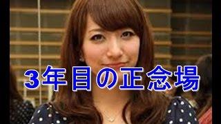 後がない?日テレ笹崎里菜アナに訪れた試練 日本テレビへ入社内定後、銀...