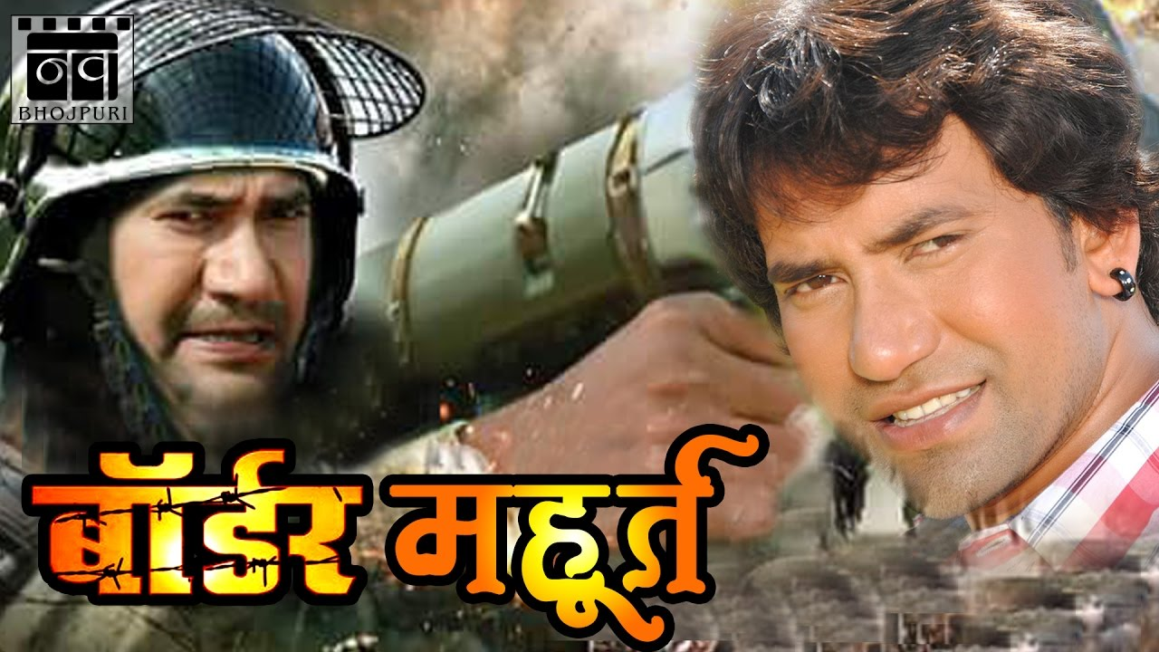 Bhojpuri gana hindi picture film new