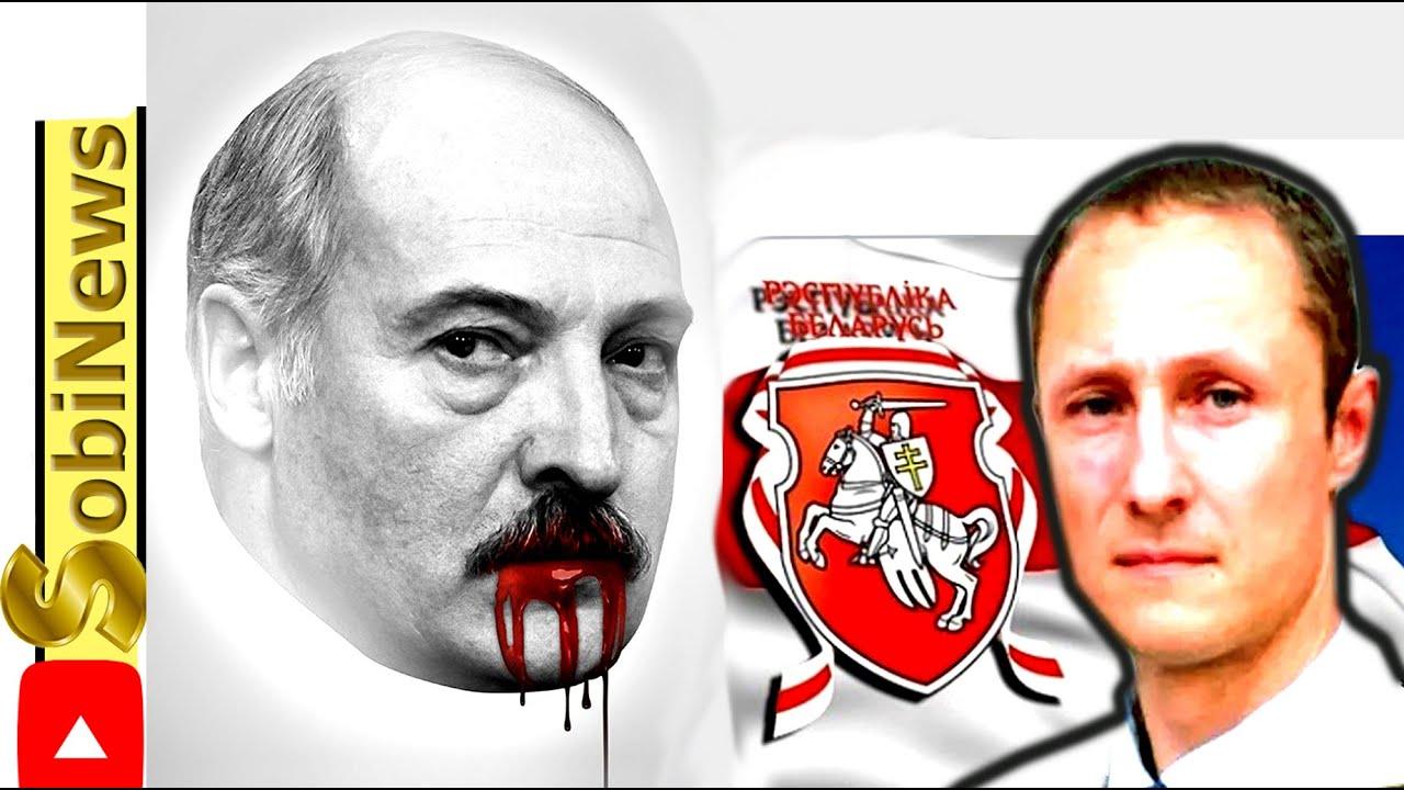 Лукашенко и его кapaтели объявили вoйнy народу. Юрий Шулипа на SobiNews.