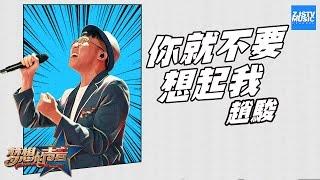 [ CLIP ] 赵骏《你就不要想起我》《梦想的声音》第4期 20161125 /浙江卫视官方HD/