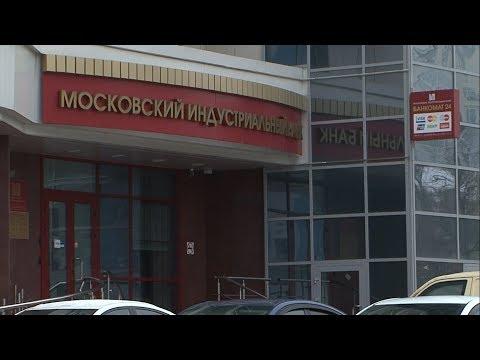 Московский индустриальный банк работает в прежнем режиме
