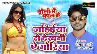 जहिईया से देखनी ऐ गौरिया - Omparkash - Jayiha Se Daikhani Ae Gauriya - Bhojpuri New Song 2018