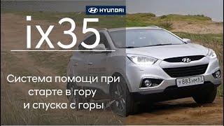 Hyundai ix35. Система помощи при старте в гору и спуска с горы смотреть