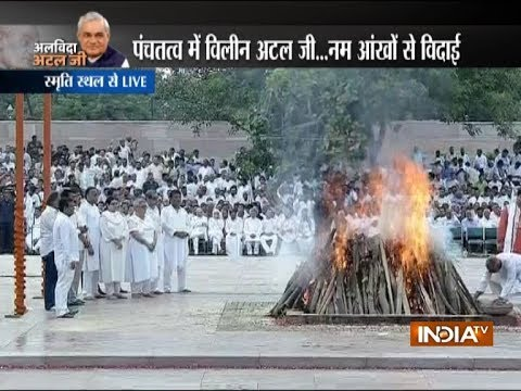 Last rites of former PM Atal Bihari Vajpayee performed at Smriti Sthal (Part-2)