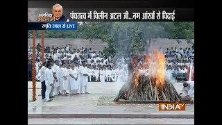Last rites of former PM Atal Bihari Vajpayee performed at Smriti Sthal (Part-2)