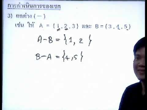 ติว คณิต 01 เซต การดำเนินการของเซต2-2
