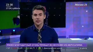 3 минуты шпигеля новостей М24 (01.04 - 05.08.2019)