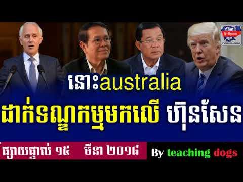 Cambodia News 2018 | WKR Khmer Radio 2018 | Cambodia Hot News | Morning, On Thursday 15 March 2018