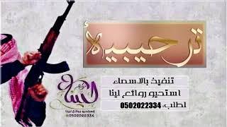 شيلات جديد 2018 شيلة ترحيبية شيلة يا هلا يا النشامة شيلة باسم سعد اقوي شيلات الجديد