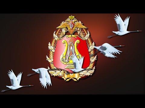 Академический ансамбль песни и пляски Российской Армии им. А.В. Александрова - Концерт