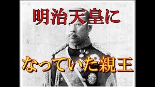 いよいよ幕末の謎が解き明かされます。正統の北朝天皇であればこの親王...