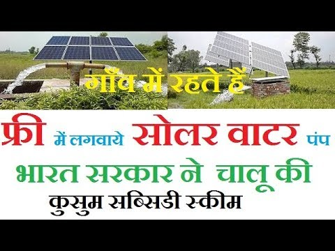 फ्री-में-लगवाये-सोलर-वाटर-पंप-,kusum-yojana-solar-water-pump-subsidy-scheme-2018