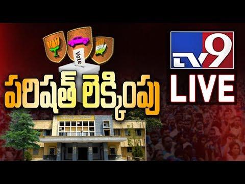 Telangana ZPTC, MPTC Election Results    LIVE – TV9