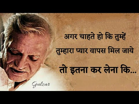 Gulzar poetry    Gulzar poetry in hindi    gulzar shayari    hindi shayari