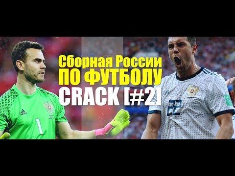 Russian Football | футбольчик [crack] #2