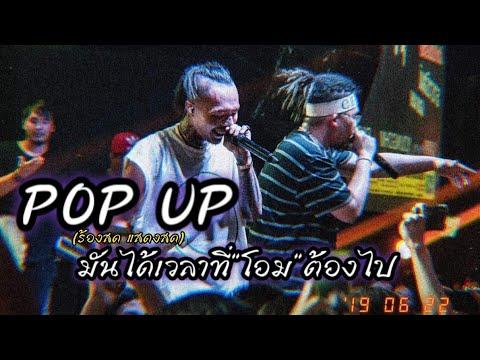 pop up ยังโอมแสดงสด YONGOHMFIIXDตอนท้ายโครตพีค