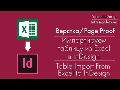 Помещаем таблицу из Excel в InDesign. Подготовка  PDF к печати.
