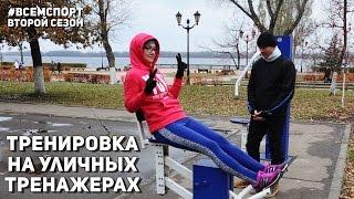 #ВСЕМСПОРТ - Тренировка на уличных тренажерах [2 сезон - 2 серия]