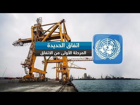 المبعوث الدولي يتوقع بدء الانسحاب من الحديدة خلال أسابيع  - نشر قبل 41 دقيقة