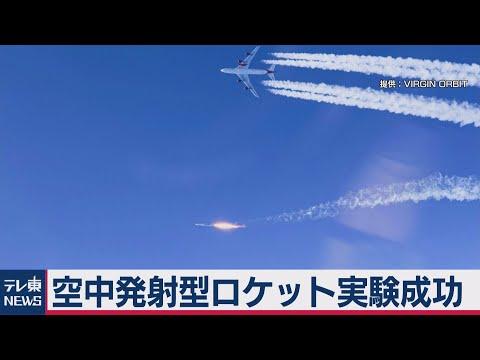 2021/01/19 空中発射型ロケット実験成功(2021年1月19日)