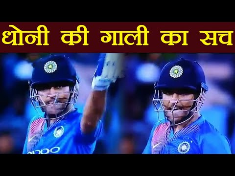 MS Dhoni abuses Manish Pandey during 2nd T20, Truth Reveals | वनइंडिया हिंदी