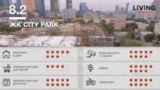 ЖК «City Park» отзыв Тайного Покупателя. Новостройки Москвы(, 2017-10-06T07:39:33.000Z)