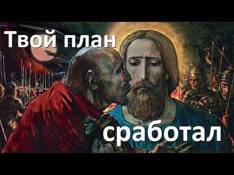 Иуда Искариот не