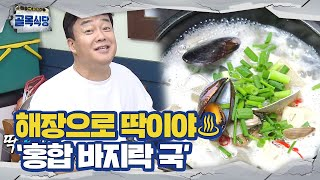 Baek Jong-won, Haejanggak mussel clam soup that you know at once!