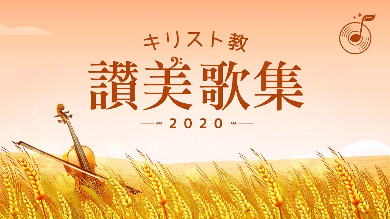 2020 キリスト教讃美歌集・Japanese Christian Songs(歌詞付き)