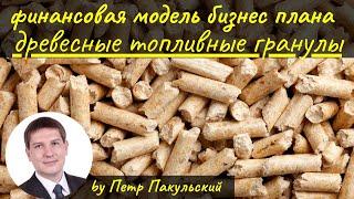 Бизнес план завода по производству древесных топливных гранул (пеллет)