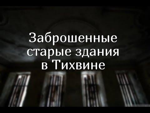 Тихвин, Ленинградская область \ Старые заброшенные здания \ Пожарная часть \ Сестринская община
