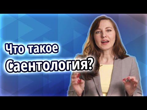 Что такое Саентология? - Саентология простыми словами, выпуск 1