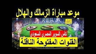 موعد مباراة الزمالك و الهلال في السوبر المصري السعودي والقنوات الناقلة والمعلقين