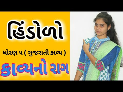 Hindolo Kavya | Std 5 Gujarati Poem | Gujarati Lok Geet | Krishna Geet | Gujarati Medium | Gujarat