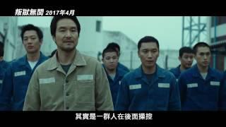 【叛獄無間】The Prison 首波預告 4月火爆登場