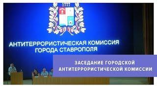В Ставрополе обсудили меры безопасности в предстоящие праздники