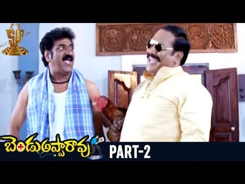 Bendu Apparao RMP Telugu Full Movie | Part 2 | Allari Naresh | Kamna Jethmalani | EVV Satyanarayana