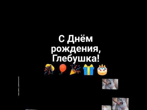 Открытка с днем рождения глебушка