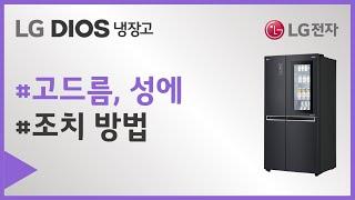 LG 냉장고 냉동실 상부에 고드름이 생기거나 선반과 음…