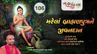 Nilkanth Katha - 106 | 07-08-2020 | Pu. Shastri Shree Chaitanya Swami