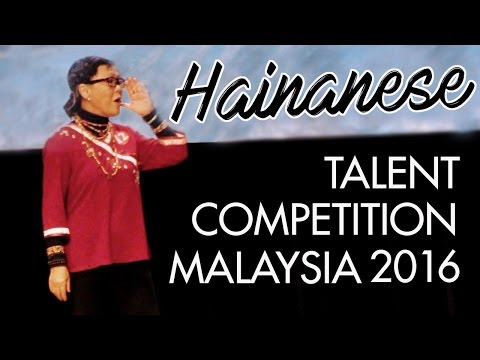 全国海南乡音才艺比赛总决赛 Malaysia Hainanese Talent Competition Finals 2016