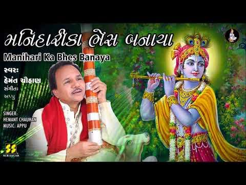 Manihari Ka Bhes Banaya   મનિહારી કા ભેસ બનાયા - કૃષ્ણ ભજન   Singer: Hemant Chauhan   Music: Appu