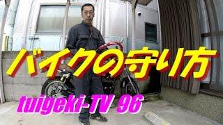 バイクの防犯対策!! thumbnail