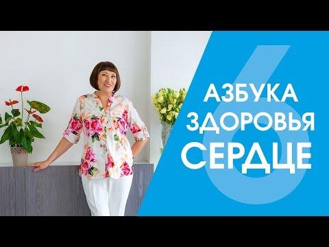 Болезни СЕРДЦА #6 Азбука ЗДОРОВЬЯ | НОВАЯ ЖИЗНЬ компания