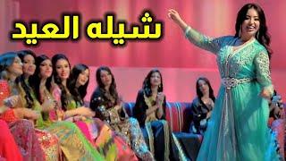 الشيله العيديه الذي هزت مواقع الإنترنت ¦ شيله عيد الفطر المبارك ¦ أروع شيلات العيد قوويه 2020